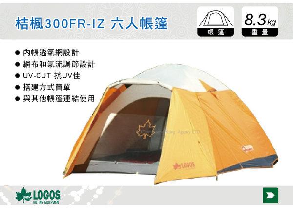 ||MyRack|| 日本LOGOS No.71801725 桔楓300FR-IZ 六人帳篷 橘楓帳 炊事 客廳帳 露營