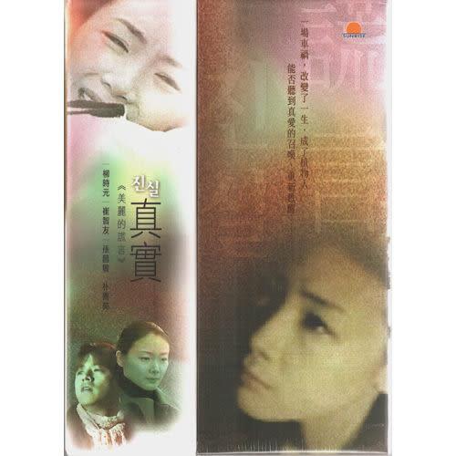 韓劇 真實 美麗的謊言 DVD  (購潮8)