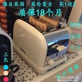 麵包機 英版Balee多士爐英倫復古家用不銹鋼全自動吐司機早餐烤面包機2片 1995生活雜貨NMS