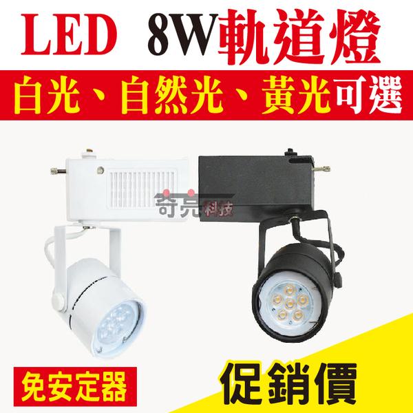 E極亮軌道投射燈 含稅 LED MR16 軌道燈  8W MR16杯燈 免安定器