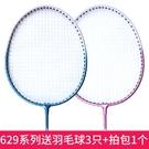羽毛球拍 羽毛球拍雙拍初學套裝超輕耐打耐用型成人小學生業余單拍2支裝 源治良品