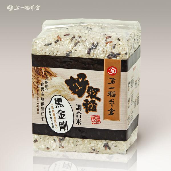黑金剛│健康好聚稻調合米,優質養生黑米