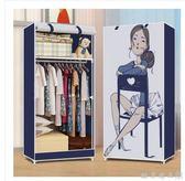 新品簡易衣櫃簡約經濟型組裝大容量單人布衣櫃宿舍拆卸家用小號布igo  酷男精品館