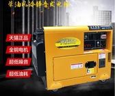 發電機5kw小型家用靜音柴油發電機6/8/10kw220v雙電壓110V三相380VLX 宜室家居