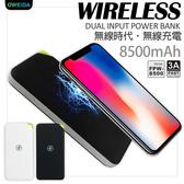 Oweida PFW8500 大容量無線充行動電源-(For iPhone XS/XC/Note9/S9+)-不用拉線充電