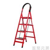 梯子家用摺疊伸縮樓梯四步五步扶梯爬梯室內多功能伸縮加厚人字梯