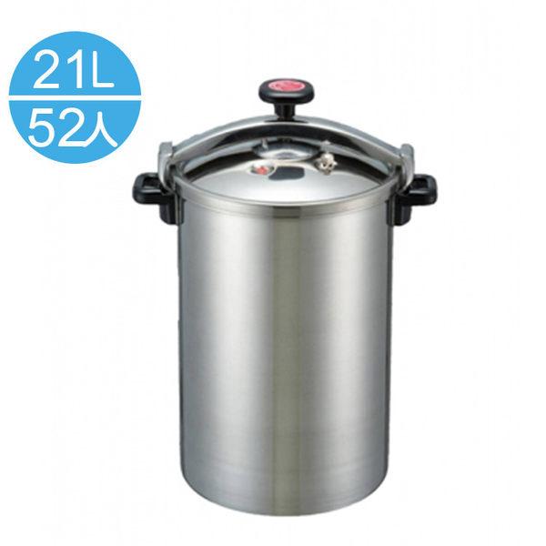 【南亞】21公升不鏽鋼快鍋/高速鍋/燜燒鍋(52人份) CA-52S 《刷卡分期+免運費》