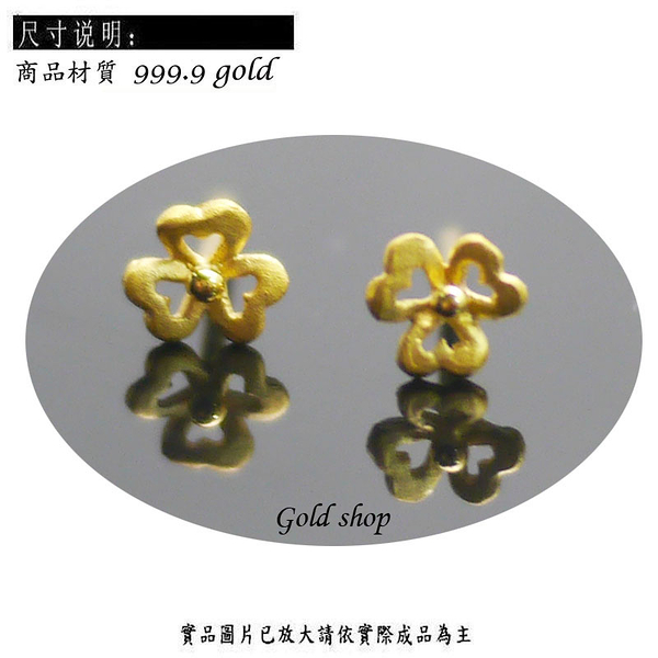gold 黃金 耳環 金飾 保證卡 重量0.15錢 [ ge 001 ]