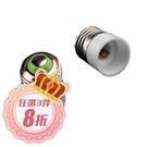 燈泡 轉換燈座 E27 公頭 轉 E14 母頭 燈頭轉換 轉接頭 轉接座(17-1349)