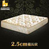 ASSARI-典藏2.5cm備長炭三線強化側邊獨立筒床墊(雙人5尺)