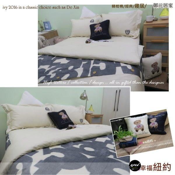 三件式【薄床包】6*6.2尺/雙人加大/精梳棉/『幸福紐約』米-MIT-
