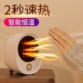 暖風機 220v暖風機小型迷你家用臥室節能省電速熱電暖氣辦公室桌面宿舍取暖器