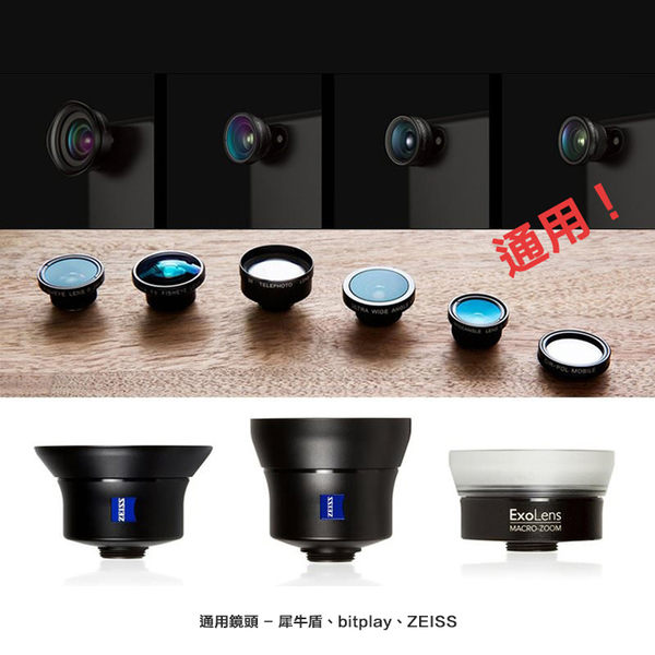 BZR 外掛鏡頭轉接環 通用犀牛盾(舊款)鏡頭 bitplay鏡頭 ZEISS鏡頭 轉接 轉換鏡頭