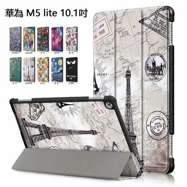華為 HUAWEI MediaPad M5 lite 10.1吋 平板電腦保護套 超薄皮套 防摔外殼 智慧休眠 彩繪卡斯特 三折支架
