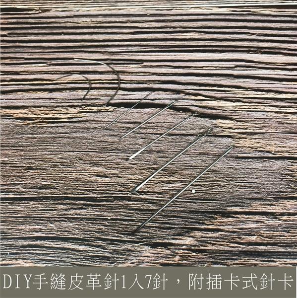 DIY手縫皮革針/縫紉針/皮革專用/手縫 – 1入 7針