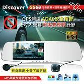 飛樂 Discover G566 5吋 前後雙鏡頭 GPS測速ADAS安全預警台灣高端行車紀錄器+32G