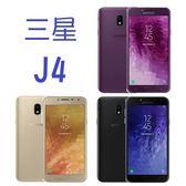 三星 SAMSUNG Galaxy J4 J400 16G 4G+3G雙卡雙待 免運費6期0利率 贈高透光防刮保護貼 空機