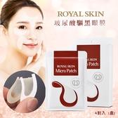 韓國ROYAL SKIN玻尿酸驅黑眼膜 (盒)