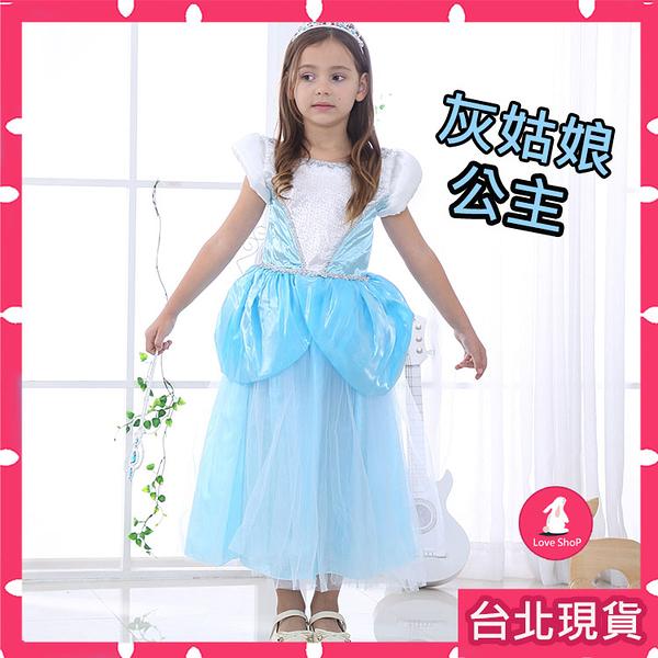 【送皇冠+手杖】灰姑娘公主禮服 兒童禮服 艾莎蘇菲亞 洋裝 幼稚園派對 冰雪奇緣 愛莎公主