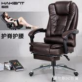 翰凱電腦椅可躺家用現代簡約辦公椅皮質按摩靠背老板椅書房轉椅子 【圖拉斯3C百貨】