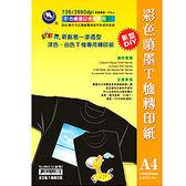 ◆免運費◆YL-33A4彩膠囊防水彩色噴墨T恤(深色/淺色皆可使用)轉印紙X3包
