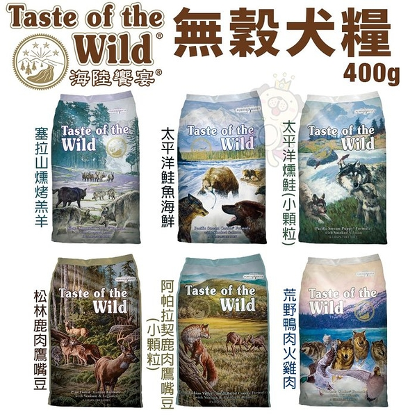 Taste of the Wild海陸饗宴 無穀犬糧400g 高度易消化的蛋白質 犬糧*KING*