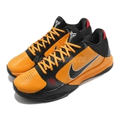 Nike 籃球鞋 Kobe 5 V Protro Bruce Lee 黃 黑 男鞋 李小龍 曼巴 老大 ZK5 運動鞋 【ACS】 CD4991-700