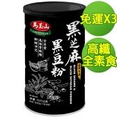 399免運3件組【馬玉山】黑芝麻黑豆粉520g~數量有限,售完為止