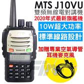【超值加贈空導耳機】MTS J10VU 10W 雙頻 超大功率 無線電對講機 雙功率晶體 雙顯 標準線路