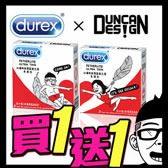 【買一送一】 Durex杜蕾斯 X Duncan 聯名設計限量包