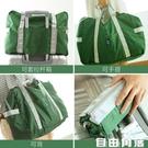 旅游大容量折疊輕便手提行李袋男女短途可套拉桿箱旅行必備收納包 自由角落