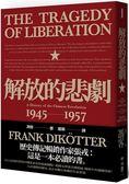 解放的悲劇:中國革命史1945 1957(當代中國史學家馮客三部曲)