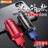 圖拉斯車載充電器車充汽車用USB點煙器頭5a快速手機多功能快充24v 韓語空間