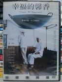 挖寶二手片-F02-074-正版DVD*日片【幸福的馨香】-中谷美紀*藤達也*田中圭*下元史朗*木下邦家