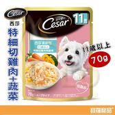 西莎狗狗蒸鮮包 11歲以上特細切 雞+蔬 70g【寶羅寵品】