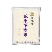 天生好米花東芋香米2.2kg【愛買】