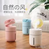 迷你usb小風扇無線可充電大容量加濕器電風扇便攜臺式 布衣潮人