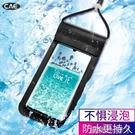 手機防水袋可觸屏潛水套密封防雨套掛脖放水騎行外賣騎手專用游泳 蘿莉小腳丫