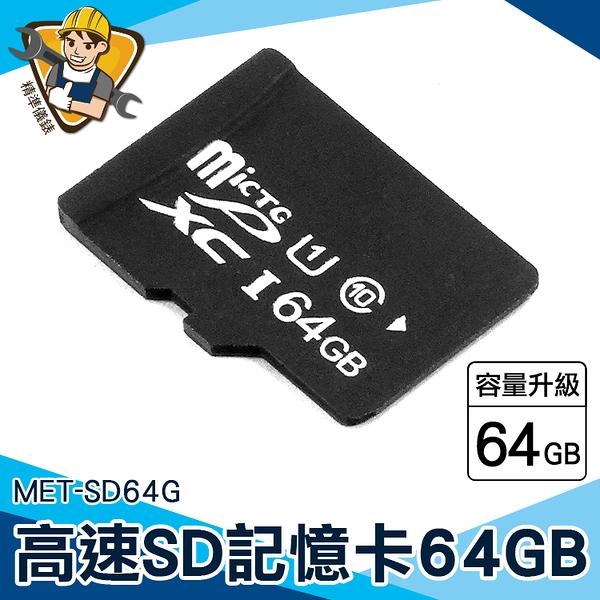 【儀特汽修】內存卡 microSD 小卡 工業內視鏡用 行車紀錄器專用 MET-SD64G 影音器材 SD記憶卡