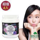 【御松田】水解膠原蛋白(家庭號)(500gX4罐)