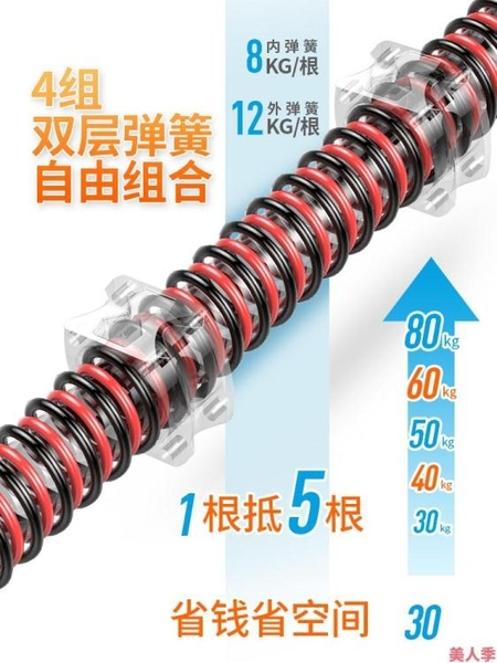 可調節30-80KG綜合訓練臂力器練胸肌臂肌拉力器臂力棒男健身器材JY