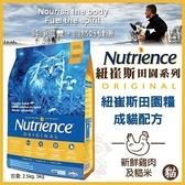 *KING*美國Nutrience紐崔斯《田園糧-成貓(雞肉+糙米)》5公斤
