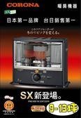 日本CORONA煤油暖爐豪華型SX-E3512WY 日本75年老廠, 暖房設備第一品牌 日本製造原裝進口