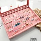 耳環首飾收納盒女手飾品耳釘耳環收納盒子耳墜耳飾戒指整理珠寶箱   【快速出貨】