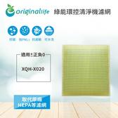 正負零±0 :XQH-X020 (厚) 超淨化空氣清淨機濾網【Original life】全新升級淨化