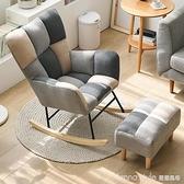 懶人沙發陽台網紅躺椅客廳懶人椅單人休閒椅小戶型搖椅家用搖搖椅 Lanna YTL