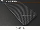 【碳纖維背膜】卡夢質感 xiaomi 小米4 小米機4代 背面保護貼軟膜背貼機身保護貼背面軟膜