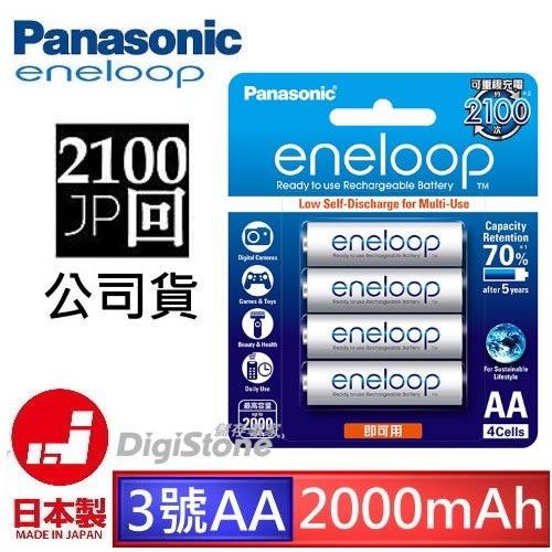 國際牌 Panasonic eneloop 3號2000mAh 低自放鎳氫充電池(可充電約2100次)x4顆(日本製造/總代理商公司貨)