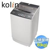 歌林 Kolin 8公斤全自動智慧單槽洗衣機 BW-8S01