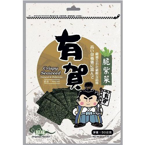 ★買一送一★有賀脆紫菜-原味 50g【愛買】